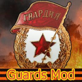 Гвардия мод