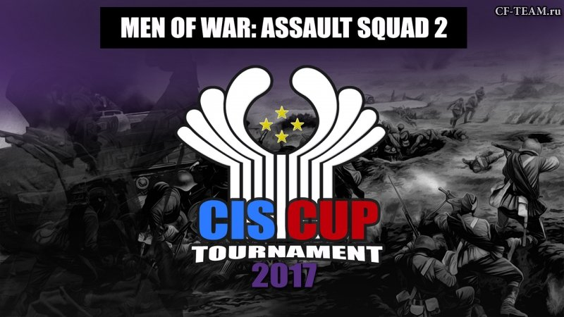CIS Tournament 2017. Men of War: Assault Squad 2